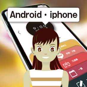 Android・ iphone